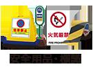 安全用品・安全標識