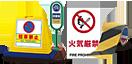 安全用品・安全標識・工事看板