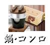 鍋・コンロ