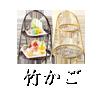 竹籠(竹かご)