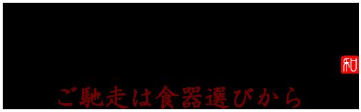 和食器の専門店
