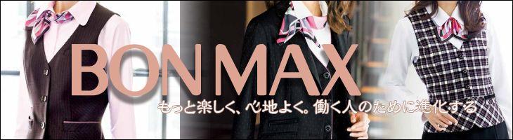 事務服BONMAX