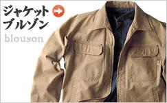作業服 ジャケット&ブルゾン
