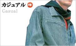 ツナギ服 カジュアル