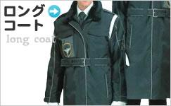 アウター・防寒 ロングコート