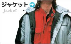 アウター・防寒 ジャケット