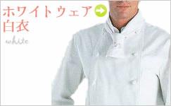 レストラン・サービス ホワイトウェア(白衣)