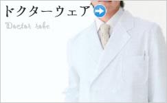 医療白衣・エステ ドクターウェア
