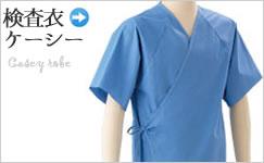 医療白衣・エステ 検査衣&ケーシー