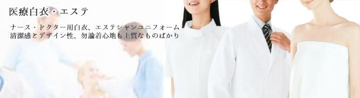 医療白衣・エステ