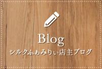 シルクふぁみりぃ店主ブログ