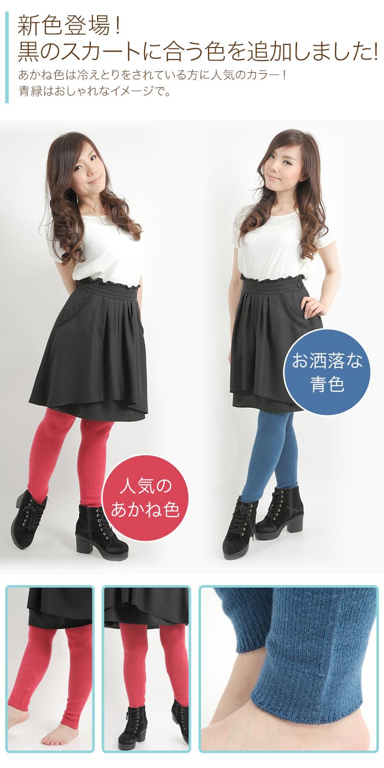 シルクのレギンス スパッツ 新色登場! 黒のスカートに合う色を追加しました。 あかね色は冷えとりをされている方に人気のカラー! 青緑はおしゃれなイメージで。