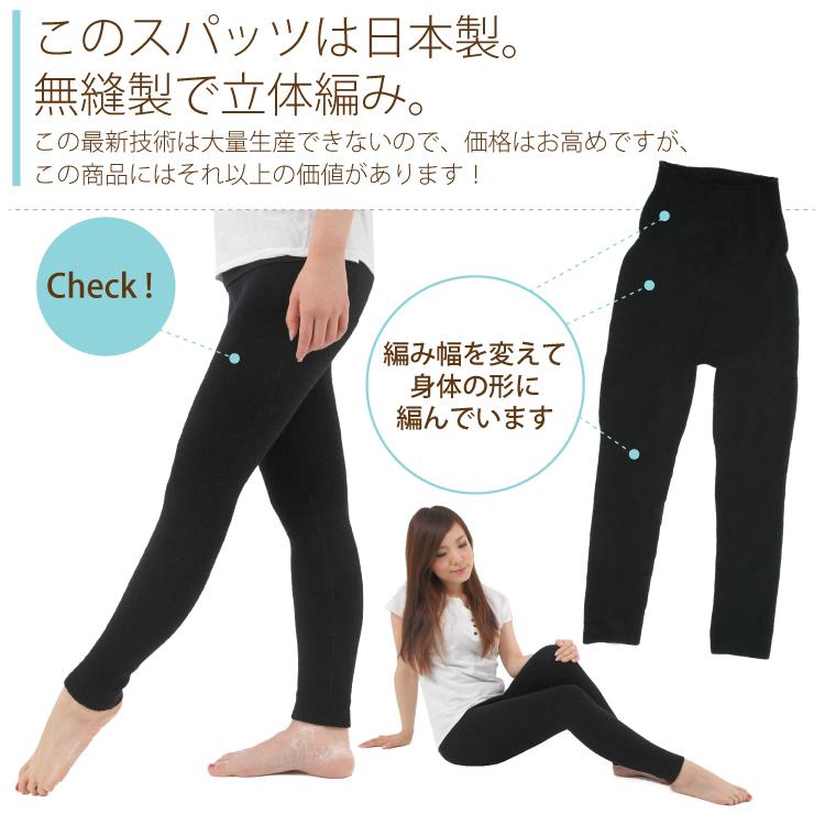 このスパッツは日本製。無縫製で立体編み。この最新技術は大量生産できないので、価格はお高めですが、この商品にはそれ以上の価値があります!