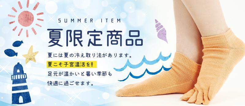 夏期限定商品