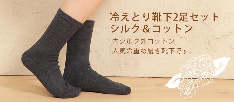 冷えとり靴下2足セット シルク&コットン 内シルク外コットン 人気の重ね履き靴下です。