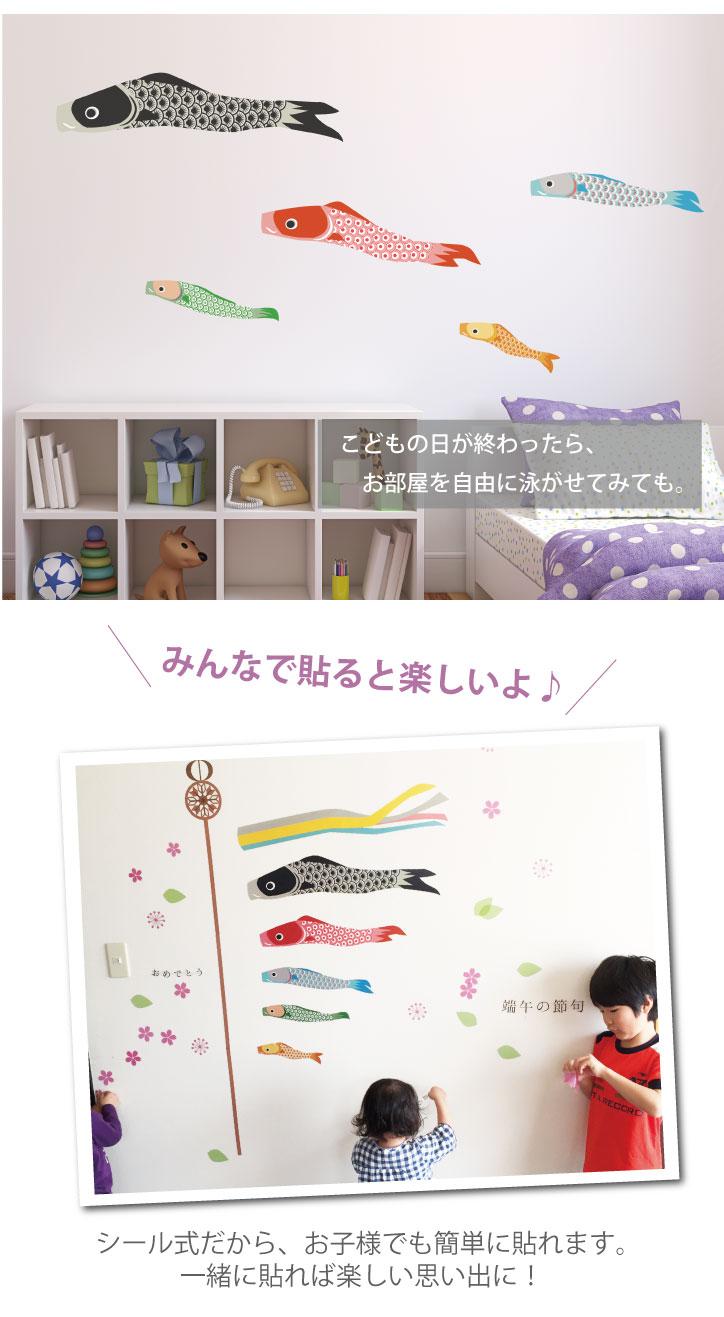 鯉のぼり 壁面 簡単