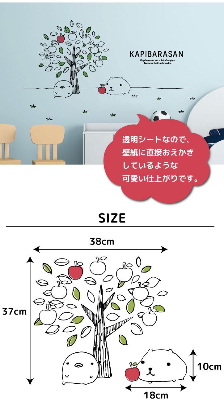 楽天市場 X カピバラさん公式オリジナルグッズ りんごの木