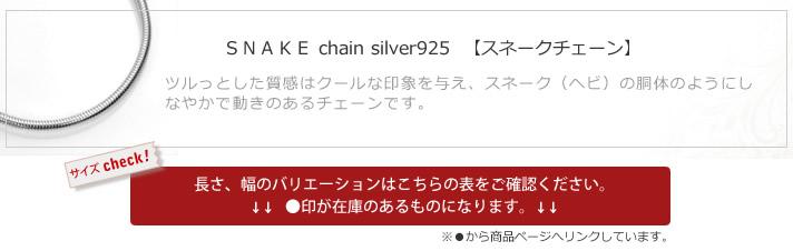 SNAKE chain silver925  【スネークチェーン】 ツルっとした質感はクールな印象を与え、スネーク(ヘビ)の胴体のようにしなやかで動きのあるチェーンです。 長さ、幅のバリエーションはこちらの表をご確認ください。  ●印が在庫のあるものになります。※●から商品ページへリンクしています。