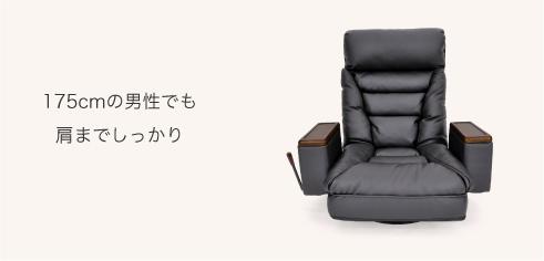 回転座椅子 アリオン
