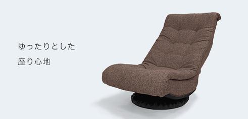 ハイバック 座椅子 バルド