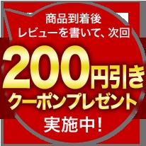 商品到着後レビューを書いて200円分クーポンプレゼント実施中