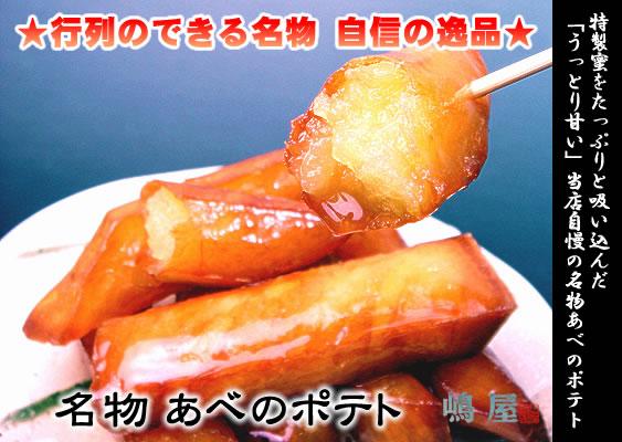 <行列のできる名物阿倍野ポテト即配便>