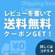 送料無料まであと少し!500円以下アイテム特集