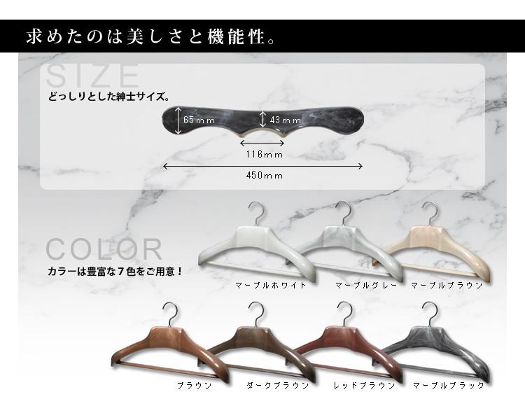 深みある大理石調カラーのハンガーは当社のオリジナルハンガーです。