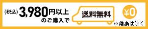 5000円以上(税別)で送料無料 沖縄、離島を除く