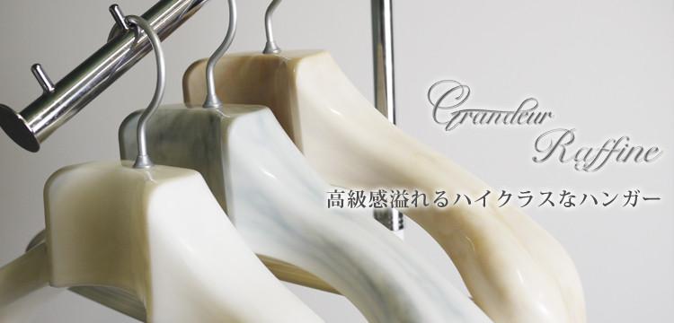 ジャケット、スーツ専用高級ハンガー グランドール&ラフィーネ