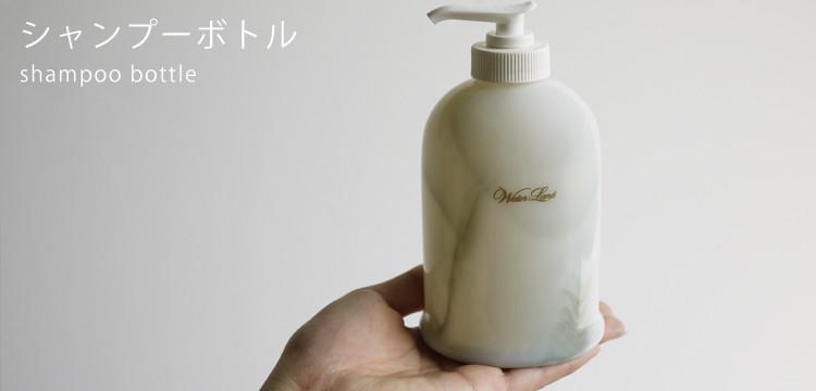 コンパクトなシャンプーボトル ハンドソープ