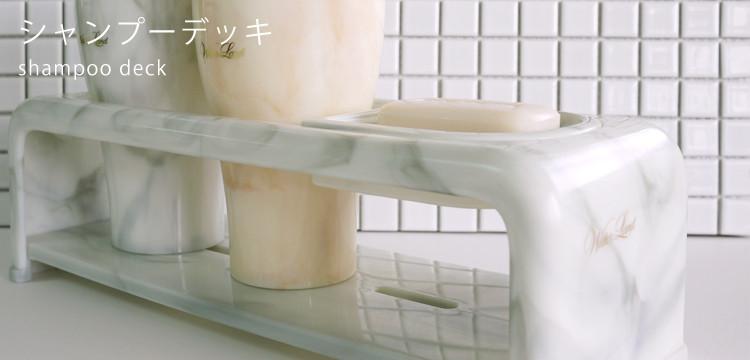お風呂用品をすっきり収納シャンプー台