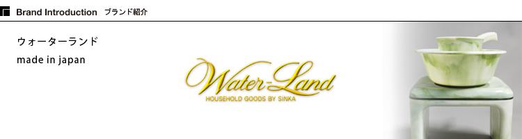 waterland ウォーターランド 大理石調模様 バスグッズ