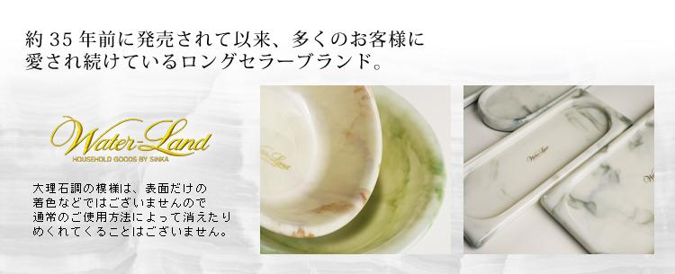 日本製浴用お風呂グッズ ウォーターランド waterland