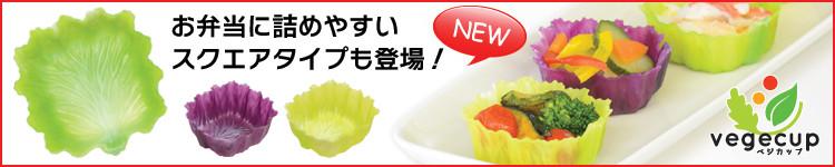 vegecup(ベジカップ)角が誕生しました。お弁当につめやすいスクエアタイプです
