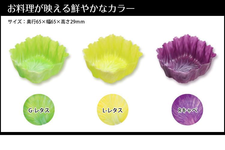 vegecup(ベジカップ)角のサイズとカラーG-レタス、L-レタス、R-キャベの3色です