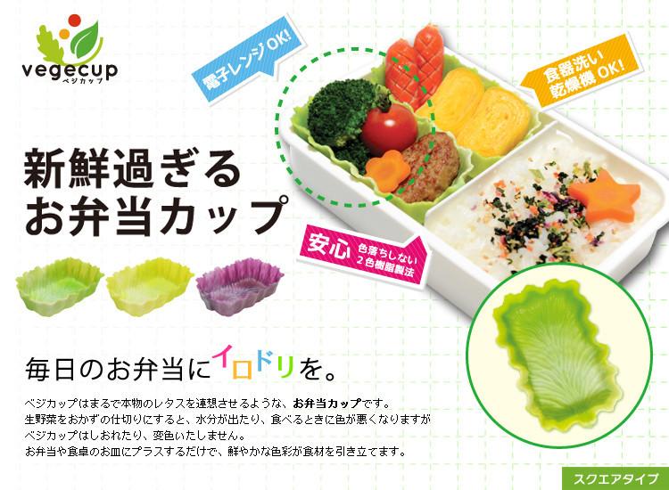 ベジカップ お弁当カップ長方形タイプ