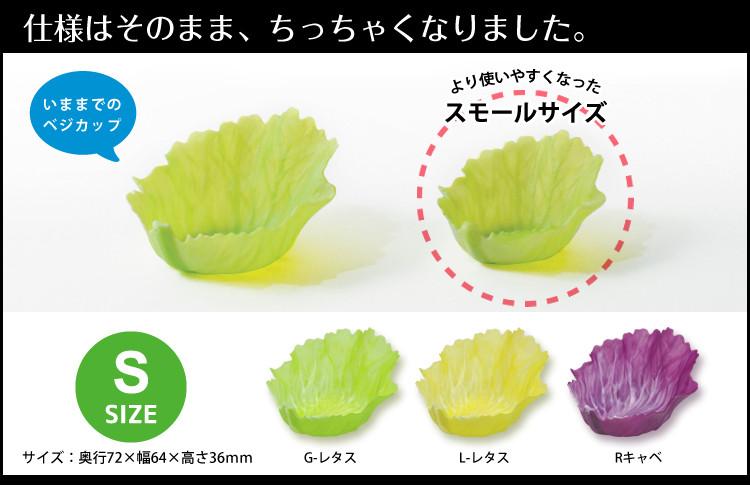 vegecup s(ベジカップエス)のサイズとカラーG-レタス、L-レタス、R-キャベの3色です