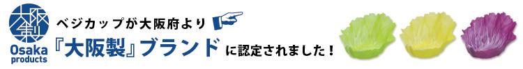 ベジカップは大阪製認定されました