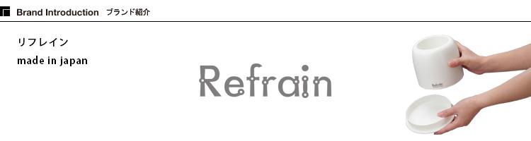 シンプルトイレシリーズ リフレイン refrain