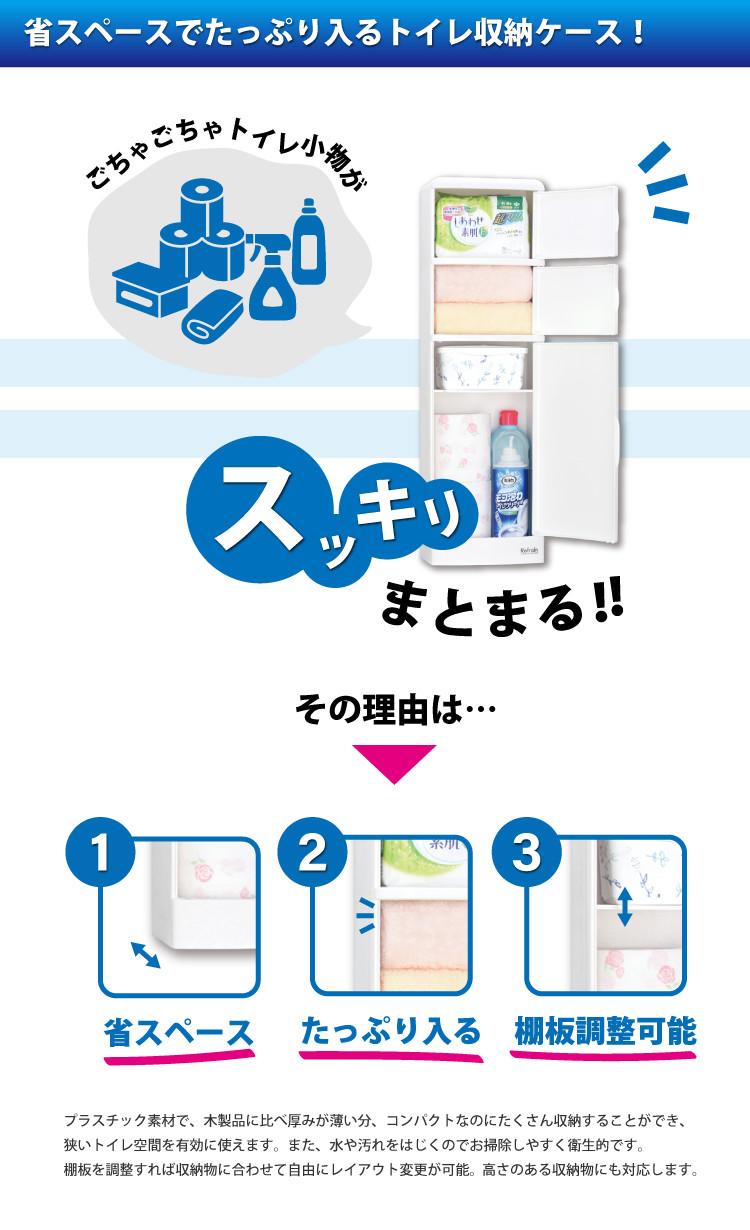 省スペースでたっぷり入るトイレ収納ケース