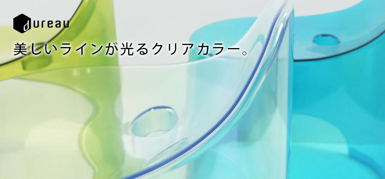 クリア透明バス(お風呂)シリーズ デュロー クリア(dureau clear)