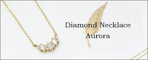 ダイヤ,ダイヤモンド,2種類のダイヤを使用,計算された形,ネックレス,オーロラ