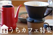 うちカフェ特集