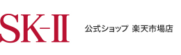 SK-II(SK2/エスケーツー)公式ショップ楽天市場店