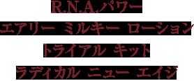 R.N.A.パワー エアリー ミルキー ローション トライアル キット ラディカル ニュー エイジ