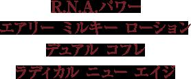 R.N.A.パワー エアリー ミルキー ローション デュアル コフレ ラディカル ニュー エイジ