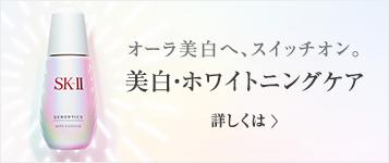 SK-II 美白・ホワイトニングケア 美白キット予約受付中