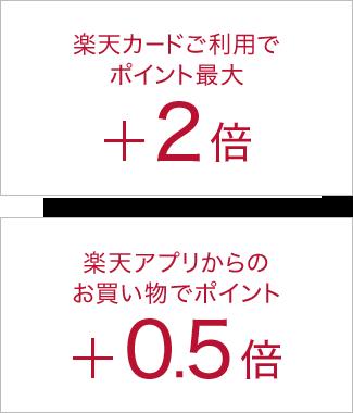楽天カードご利用でポイント+2倍・楽天アプリからの買い物でポイント+0.5倍
