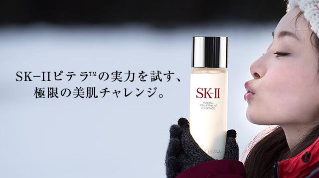 SK-IIピテラ・・の実力を試す、極限の美肌チャレンジ。